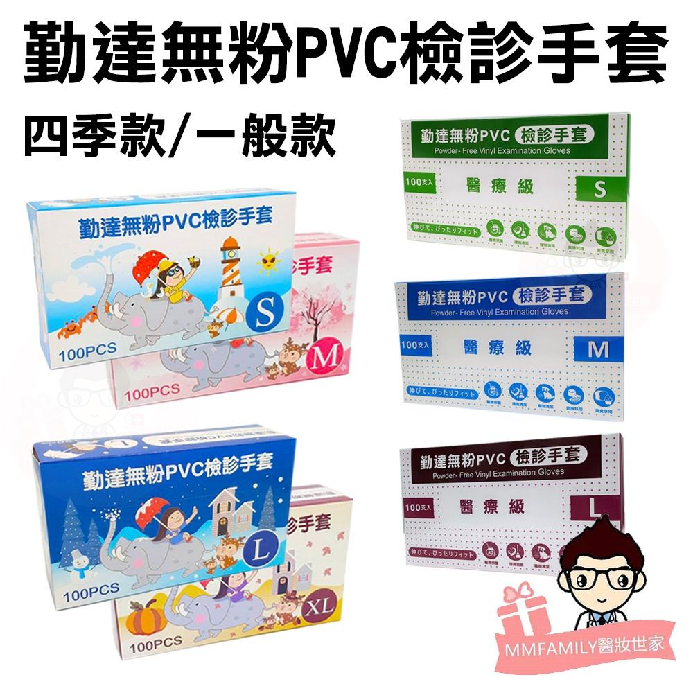 勤達 無粉PVC 檢診手套 醫療級 (100pcs/盒)【醫妝世家】