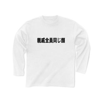 親戚全員同じ顔 長袖Tシャツ(ホワイト)