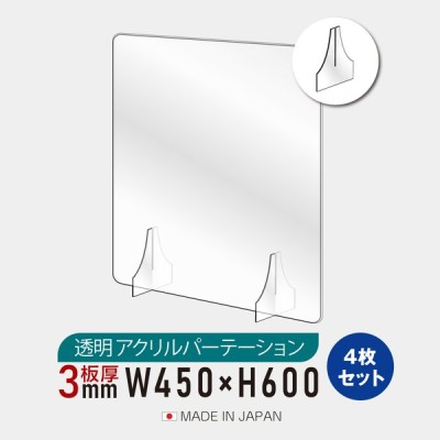 [お得な4枚セット]日本製造 板厚3mm W450×H600mm 透明 アクリルパーテーション アクリル板  仕切り板 卓上パネル    jap-c-r4560-4set