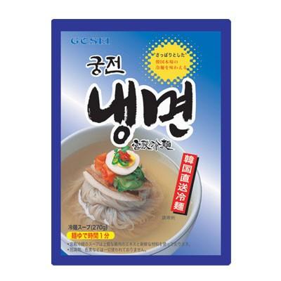 『宮殿』水冷麺セット(麺1個+スープ1個・1人前)[韓国冷麺][韓国料理][韓国食品]