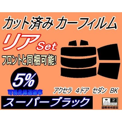 リア (s) アクセラ 4D セダン BK (5%) カット済み カーフィルム BK5P BK3P BKEP 4ドア用 マツダ
