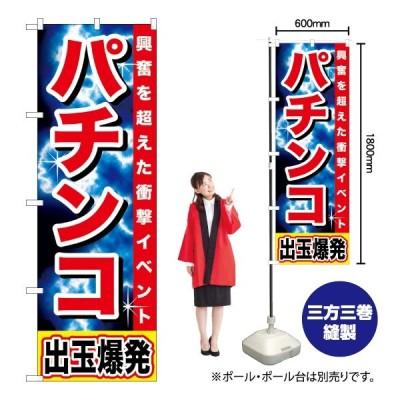 のぼり旗 パチンコ 出玉爆発 GNB-1734(三巻縫製 補強済み)