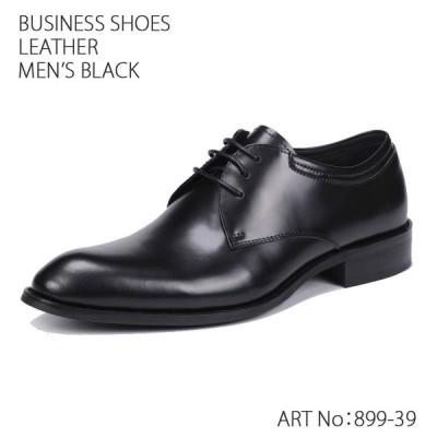 ビジネスシューズ メンズ 本革 レースアップ レザー 紳士靴 EEE 革靴 プレーントゥ ロングノーズ 899-39