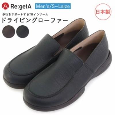 リゲッタ RegetA 日本製 履きやすい 歩きやすい メンズ シューズ ローファー ドライビングシューズ (D-R-2771M_DS)【送料無料】おしゃれ