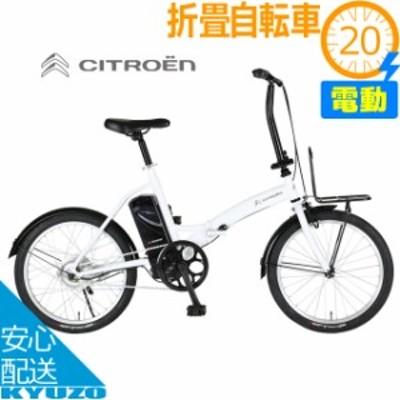 電動自転車 折りたたみ自転車 20インチ 自転車 本体 CITROEN 送料無料
