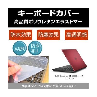Dell Inspiron 14 3000シリーズ ベーシック キーボードカバー(日本製) フリーカットタイプ