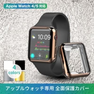 アップル ウォッチ ケース カバー Apple watch 5 4 40mm 44mm ソフトケース TPU series4 series5 保護ケース 全面 保護  耐衝撃 フルカバ