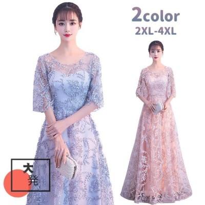 パーティードレス 大きいサイズ ドレス フォーマルドレス ワンピース レディース エレガントドレス