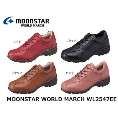 レディース ウォーキングシューズ ムーンスター ワールドマーチ 本革 WL2547EE 2E 靴 MOONSTAR WORLD MARCH WL2547EE