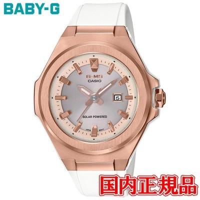 国内正規品 CASIO カシオ BABY-G G-MS ソーラー充電 レディース腕時計 MSG-S500G-7A2JF