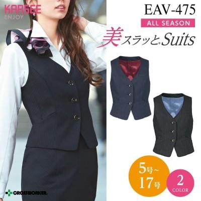カーシーカシマ ベスト EAV-475【ENJOY】事務服 レディース 女性用 制服