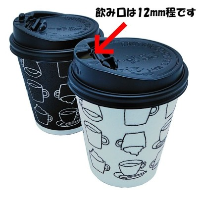 SET:D1-1・D2-3 (2袋)黒蓋付き発泡耐熱紙コップ「カフェモダンN」8オンス250ml(白/黒)100組 白黒アソート