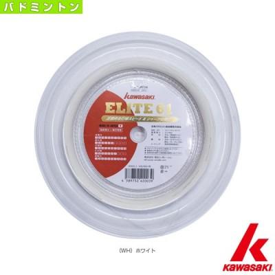 kawasaki(カワサキ) バドミントンストリング(ロール他)  ELITE 61/エリート61/200mロール(KGE61-2)