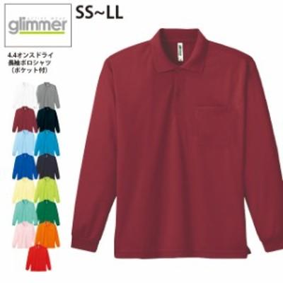 【送料無料】4.4オンス ドライ長袖ポロシャツ (ポケット付) #00335-ALP XS S M L XL 乾きやすい 吸汗速乾 クールビズ スポーツ polo-d