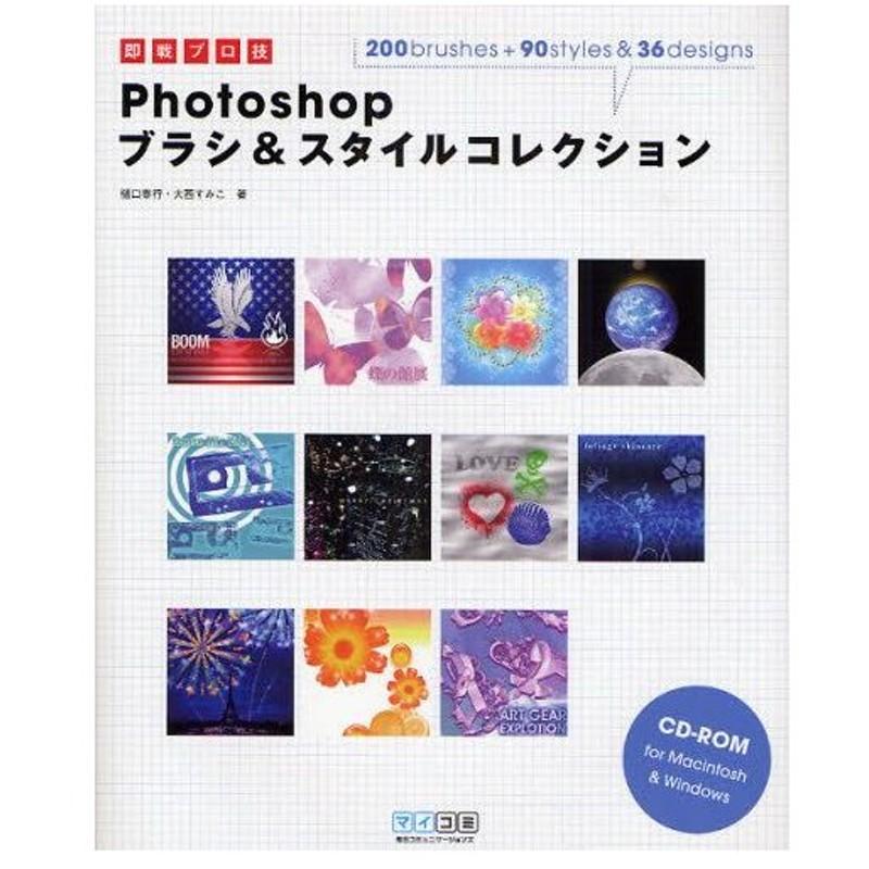 Photoshopブラシ&スタイルコレクション 200 brushes+90 styles & 36 ...