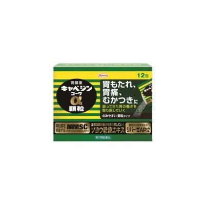 【第2類医薬品】興和 キャベジンコーワα顆粒 12包