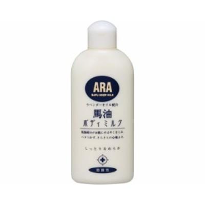 【フェニックス】アラ 馬油ボディミルク 200ml【ARA】【なめらか】【サラサラ】【デリケート】【乾燥肌】【ラベンダーの香り】【弱酸性】