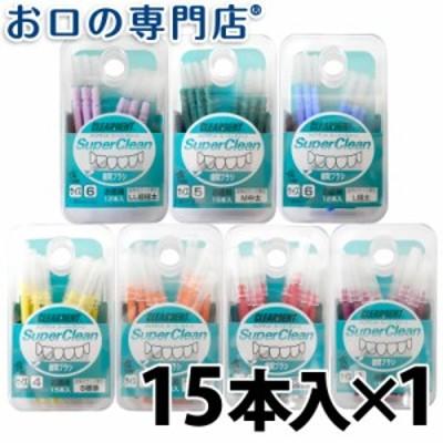 【ポイント消化】クリアデント スーパークリーン(お徳用) 歯間ブラシ15本