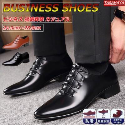 ビジネスシューズ メンズ レザーシューズ ドレスシューズ 冠婚葬祭 男性用 紳士靴 フォーマル 靴 内羽根 ブラック ブラウン キングサイズ 24cm-28cm