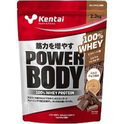 Kentai(ケンタイ) パワーボディ100%ホエイプロテイン ミルクチョコ風味(2.3kg)[kentai プロテイン(h&f)]