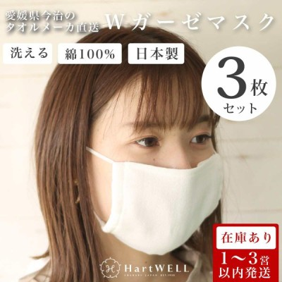 Wガーゼ マスク 3枚セット ホワイト 【 日本製 今治 コットン ハートウエル ハートウェル】