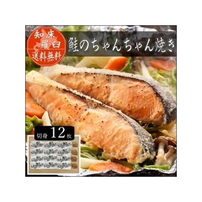 知床羅臼 鮭のちゃんちゃん焼き (12切) [送料無料]