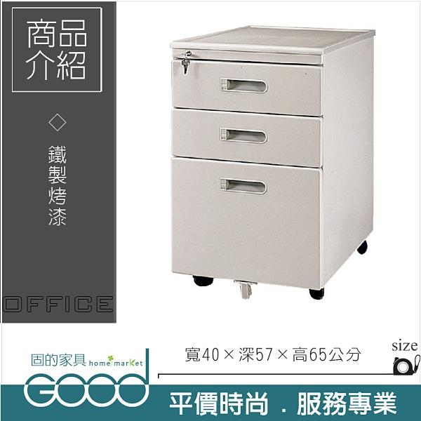 《固的家具GOOD》195-24-AO U型活動櫃(高)