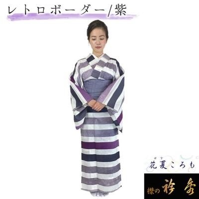 衿秀 浴衣 ボーダー 紫 パープル ゆかた 花夏ころも 夏きもの 麻 綿 日本製 消費税込み 送料無料 和装小物 和小物