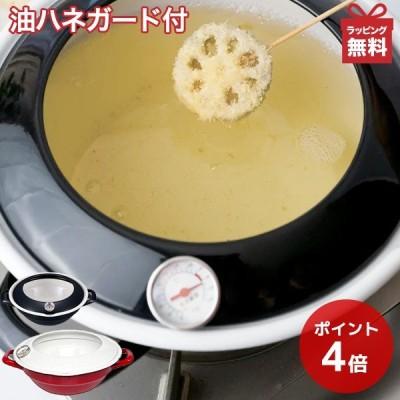 天ぷら鍋 温度計付き 揚げ物鍋 TP-24 24cm