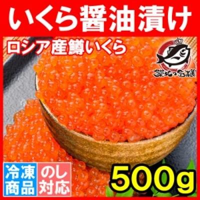 イクラ醤油漬け 500g ×1箱 ロシア産 北海道製造 鱒いくら 鮭鱒いくら いくら醤油漬け 鱒子 鱒卵 醤油いくら マス いくら 味付けいくら