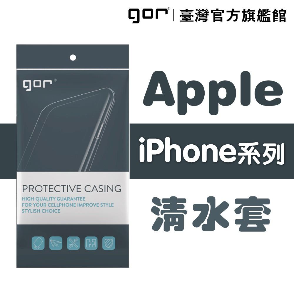 【GOR保護貼】Apple iPhone系列下標區 TPU 超薄透明保護殼 清水套 12pro i7 i8 SE xs