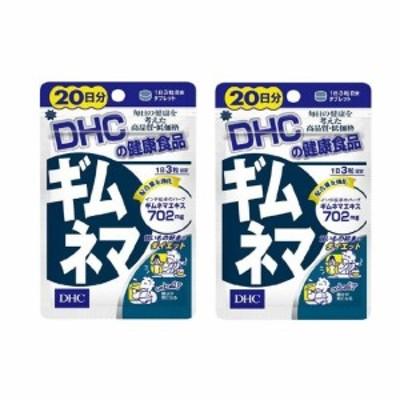 送料無料 DHC dhc ディーエイチシー【お試しサプリ】【2個セット】【送料無料】 DHC ギムネマ 20日分×2パック (120粒)ギムネマ ハーブ