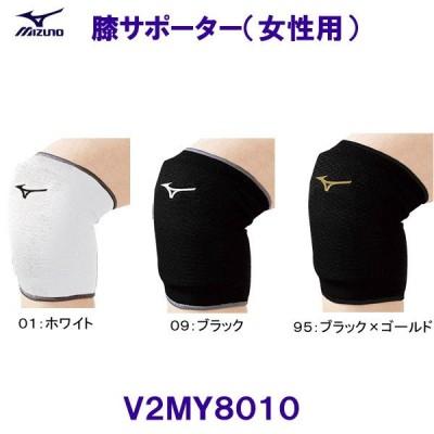 ミズノ MIZUNO 膝サポーター 女性用 V2MY8010 バレーボール 立体形状パッド採用 /2020FW