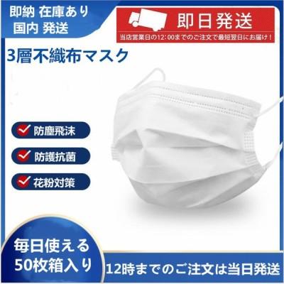翌日発送 マスク 在庫あり 50枚 使い捨てマスク 不織布 3層構造 箱入り ホワイト  白 防護マスク 大人用  花粉 飛沫防止