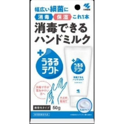 小林製薬 消毒できるハンドミルク うるるテクト 微香性 50g