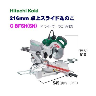 卓上スライド丸のこHiKOKI(日立工機)216mmC8FSH(SN)ライト付・のこ刃別売