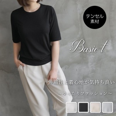 Tシャツ レディース 40代 50代 60代 ファッション おしゃれ 女性 上品 黒 ベージュ ベーシック テンセル混紡 半袖 春秋物 ミセス
