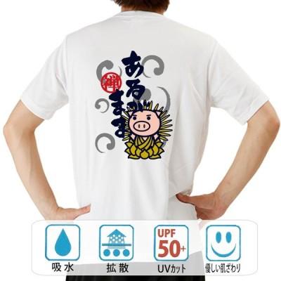 おもしろtシャツ ドライ 和柄 開運 元祖豊天商店 あるがまま 半袖 B01