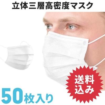 マスク 50枚 使い捨てマスク 使い捨て 在庫あり 即日発送 白 ホワイト 不織布 男女兼用 花粉 ウィルス対策 防塵 飛沫感染対策 箱あり 送料無