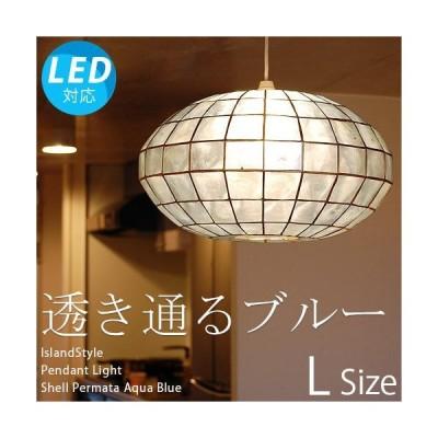 ペンダントライト おしゃれ シーリングライト、天井照明 吊下げ照明 アジアン 照明 LED 間接照明 レトロモダン バリ シェルプルマータL(AQ)