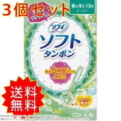 3個セット ソフィ ソフトタンポンスーパー 9個 ユニ・チャーム(ユニチャーム) 生理用品 まとめ買い 通常送料無料