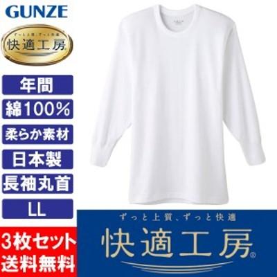 グンゼ GUNZE 快適工房 メンズ 長袖丸首 インナーシャツ 肌着 KH3008 LL 日本製 綿100% 3枚セット