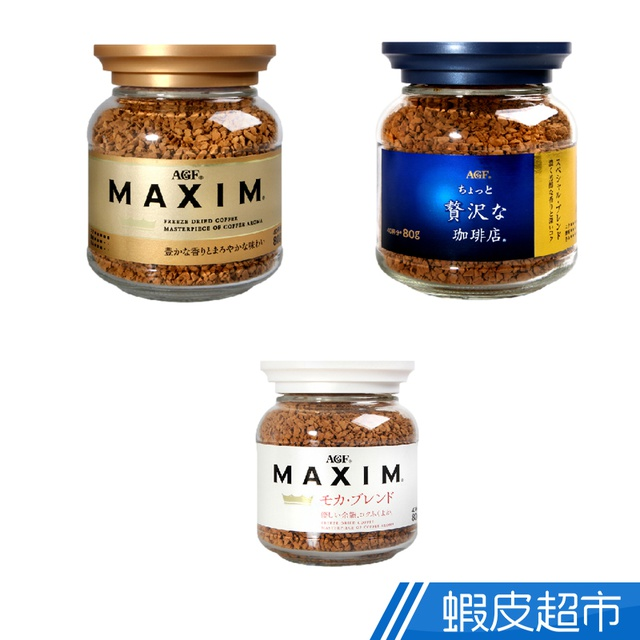AGF 日本原裝 咖啡罐 3種口味 (80g) 香醇濃厚 咖啡 咖啡豆 沖泡  蝦皮直送