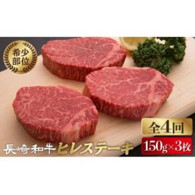 BBU006 【全4回定期便】ヒレステーキ 長崎和牛 150g×3枚 【大人気!】【希少部位】