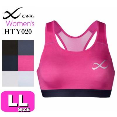ワコール wacoal CW-X CWXメール便発送可 HTY020 ジムトレーニング ジョギング ダンスに スポーツブラジャー  LLサイズ