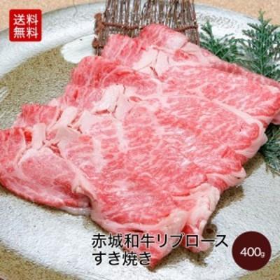 肉 和牛 牛肉 赤城和牛 国産 リブロース 家庭用 すき焼き 400g 【冷凍】