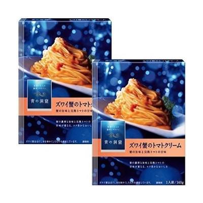 青の洞窟 ズワイ蟹のトマトクリーム 140g ×2個