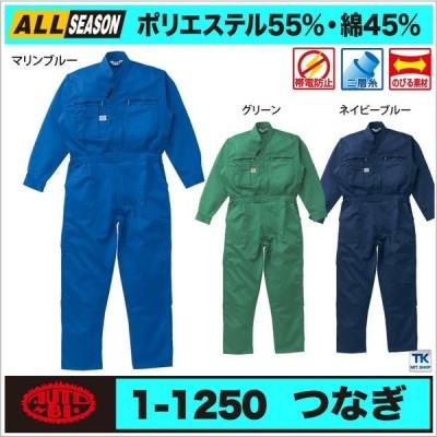 つなぎ/ツナギ おしゃれ 二層糸 ストレッチ つなぎ ab-1250ツナギ続服/ツヅキ/つなぎ