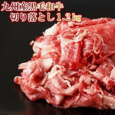 黒毛和牛 九州産黒毛和牛切り落とし 1.2kg 400g×3パック 炒め物 煮物 鍋 送料無料(沖縄・北海道除く)牛肉 和牛 切り