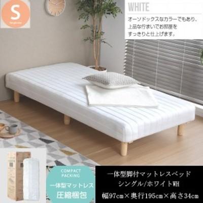 送料無料 一体型 圧縮梱包 脚付マットレスベッド 横幅97cm シングル ホワイトWH